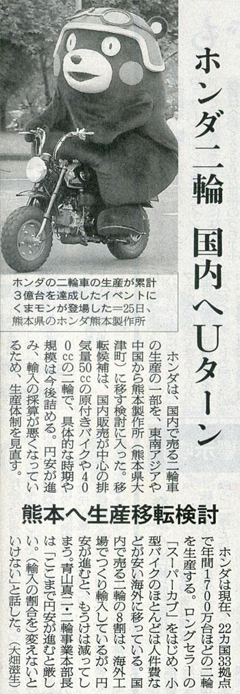 2014-11-28スタッフ注目記事