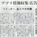 2014-11-29スタッフ注目記事