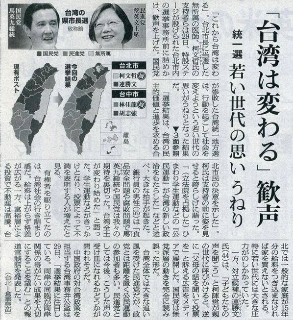 2014-11-30スタッフ注目記事