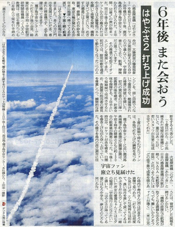 2014-12-04スタッフ注目記事