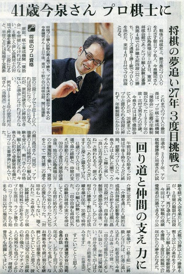2014-12-09スタッフ注目記事