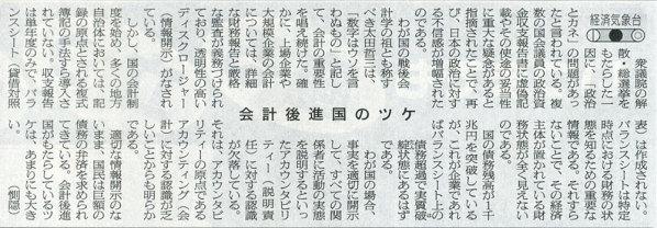2014-12-12スタッフ注目記事