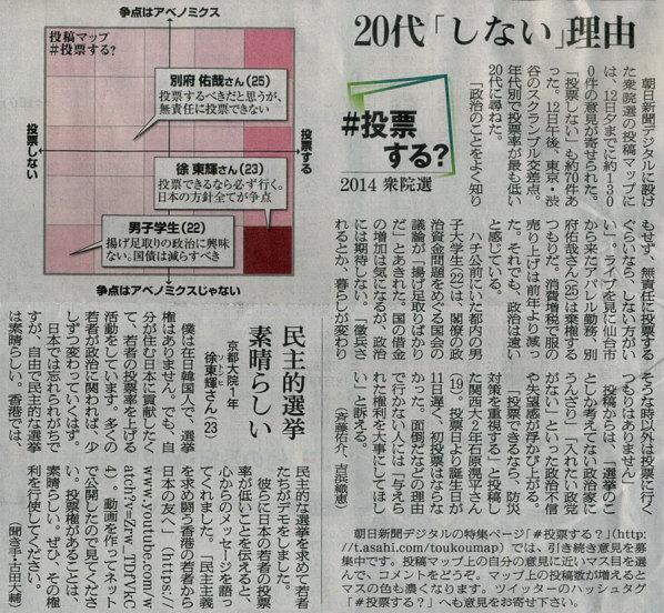 2014-12-13スタッフ注目記事