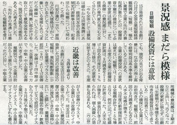 2014-12-16スタッフ注目記事