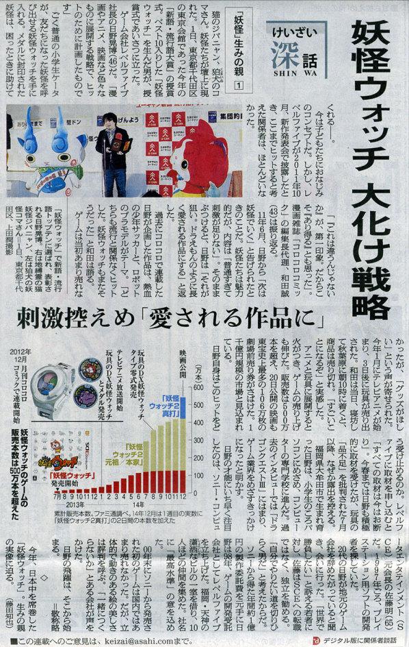 2014-12-17スタッフ注目記事