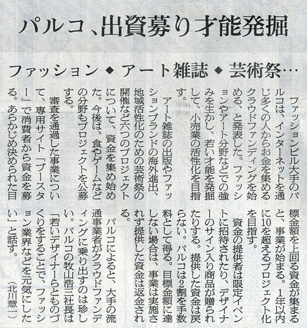 2014-12-21スタッフ注目記事
