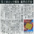 2014-12-23スタッフ注目記事