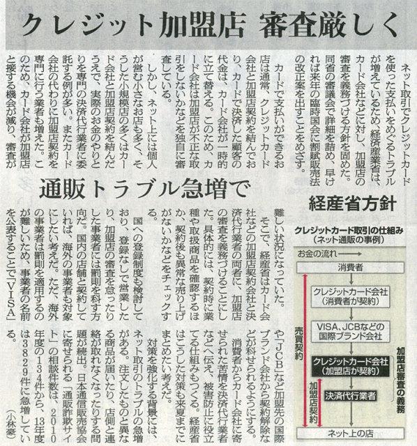 2014-12-26スタッフ注目記事