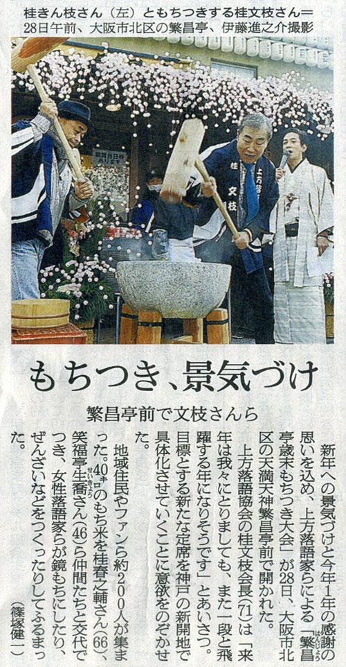 2014-12-29スタッフ注目記事