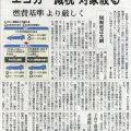 2014-12-30スタッフ注目記事