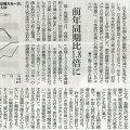 2014-12-31スタッフ注目記事