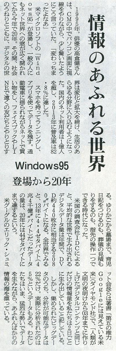 2015-01-01スタッフ注目記事