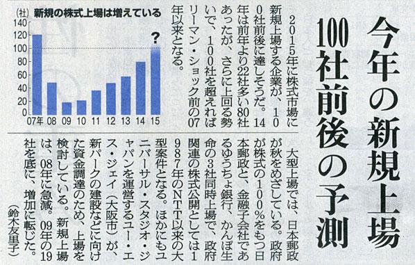 2015-01-03スタッフ注目記事
