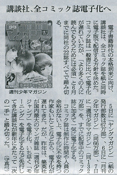 2015-01-04スタッフ注目記事