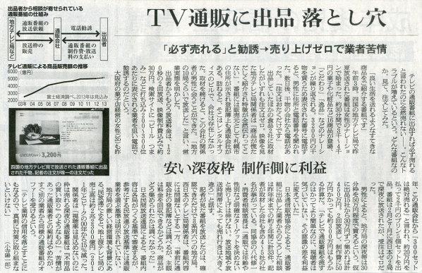 2015-01-07スタッフ注目記事