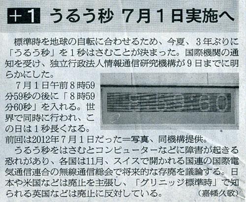 2015-01-10スタッフ注目記事