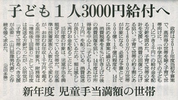 2015-01-11スタッフ注目記事