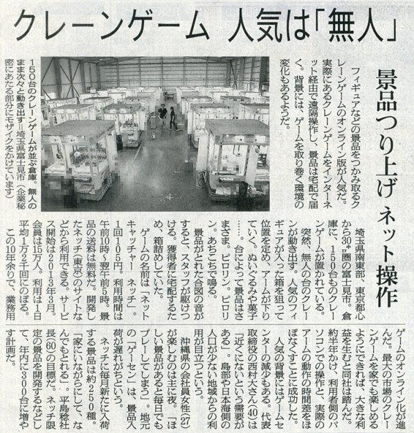 2015-01-18スタッフ注目記事