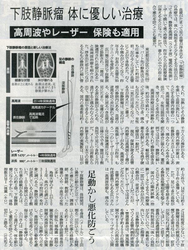 2015-01-20スタッフ注目記事