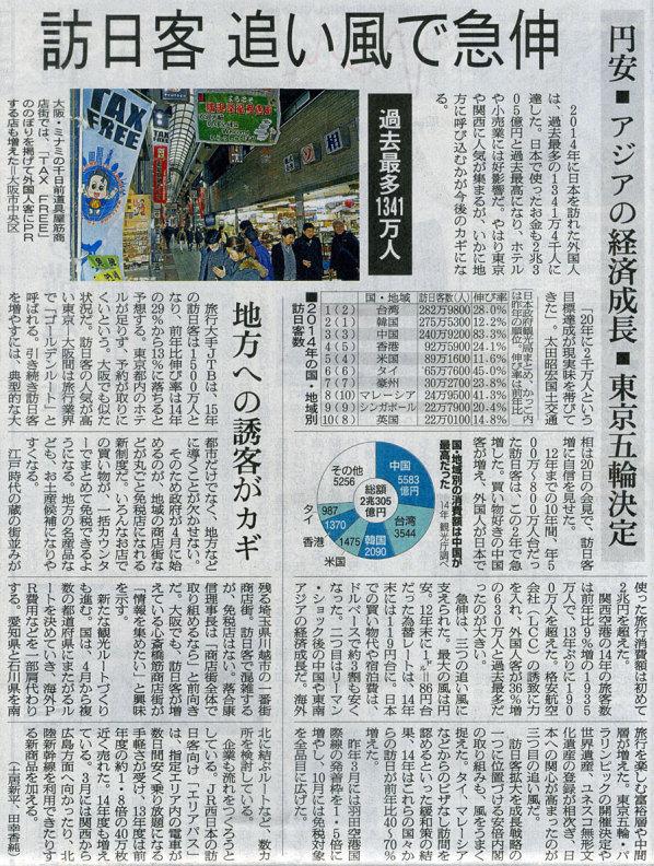 2015-01-21スタッフ注目記事