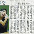 2015-01-23スタッフ注目記事
