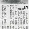 2015-01-26スタッフ注目記事