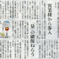 2015-01-28スタッフ注目記事