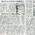 2015-01-30スタッフ注目記事
