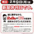 2015-02-09休刊日