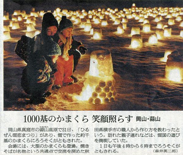 2015-02-01スタッフ注目記事