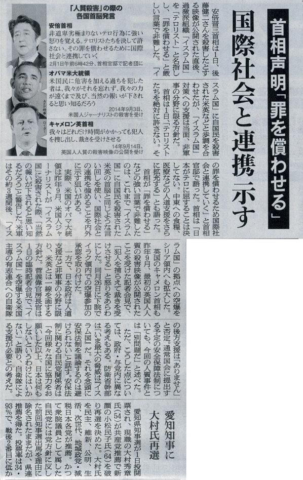 2015-02-02スタッフ注目記事