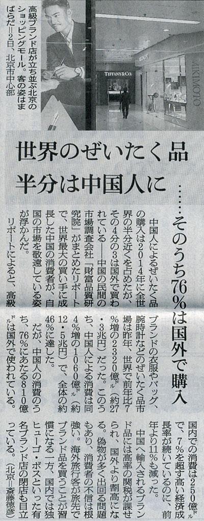 2015-02-03スタッフ注目記事