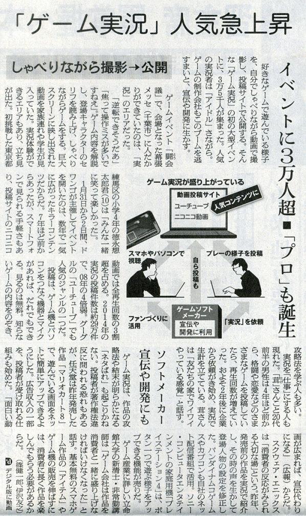 2015-02-04スタッフ注目記事