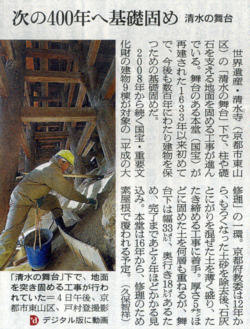 2015-02-05スタッフ注目記事
