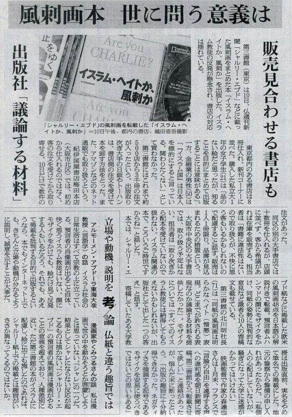 2015-02-11スタッフ注目記事
