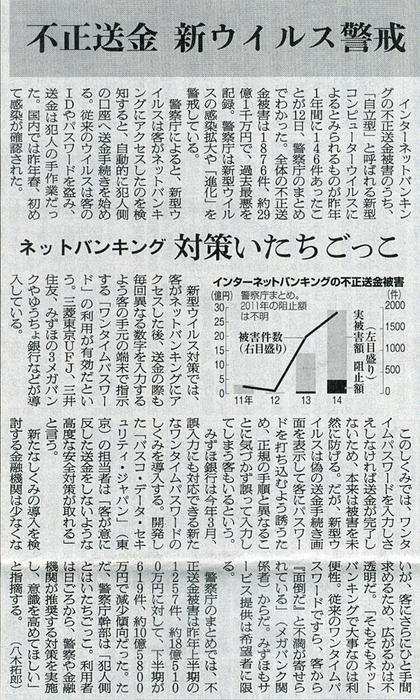2015-02-13スタッフ注目記事