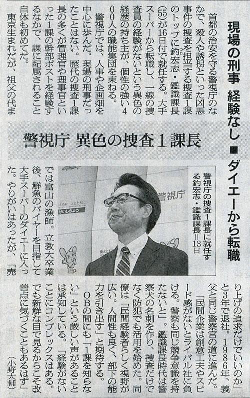 2015-02-14スタッフ注目記事