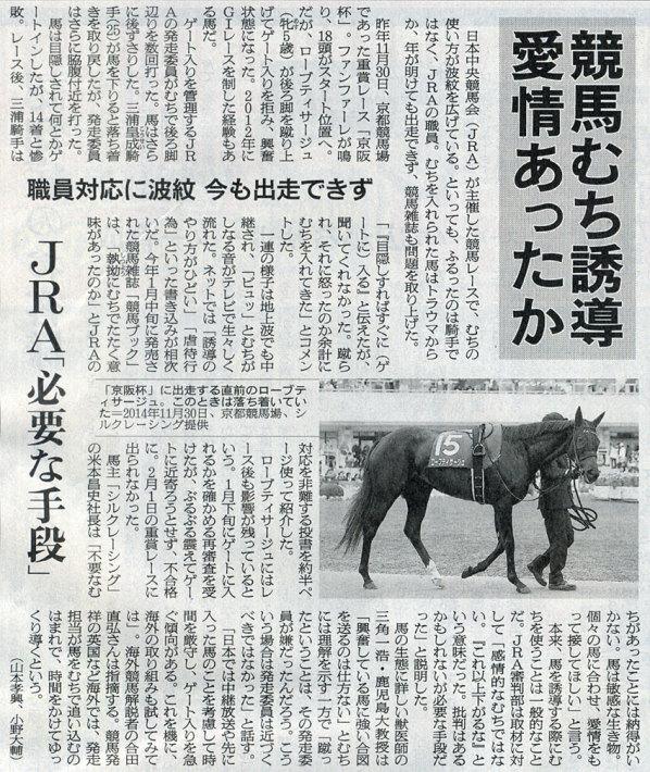 2015-02-15スタッフ注目記事