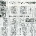 2015-02-21スタッフ注目記事