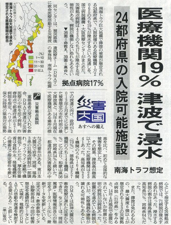 2015-02-23スタッフ注目記事