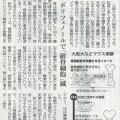 2015-02-24スタッフ注目記事