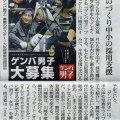 2015-02-26スタッフ注目記事
