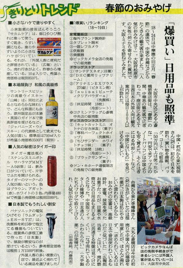 2015-02-28スタッフ注目記事