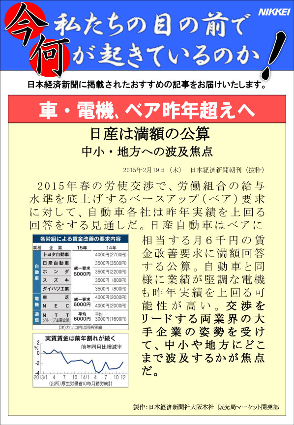 日本経済新聞MORI・MORIニュース 78号です。