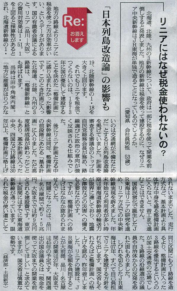 2015-03-07スタッフ注目記事