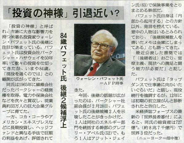 2015-03-08スタッフ注目記事