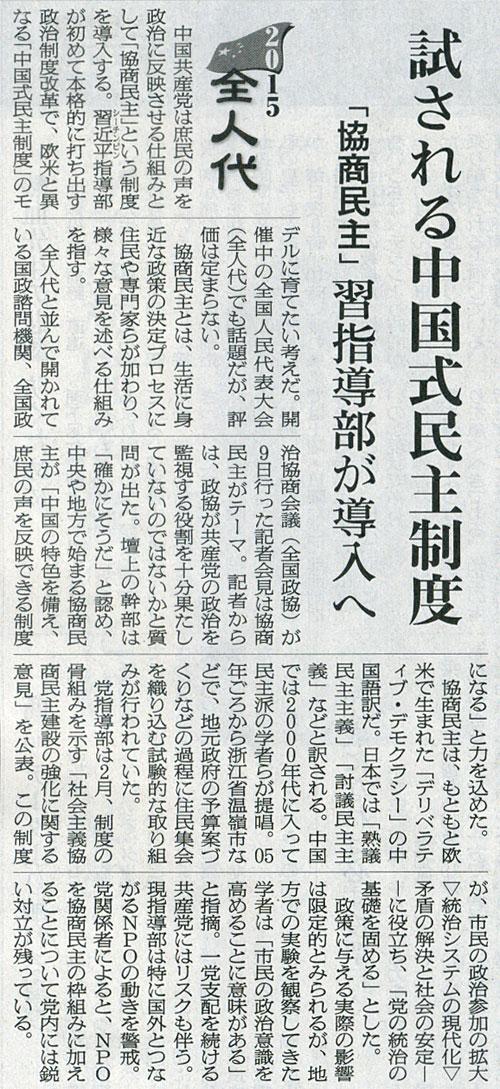 2015-03-10スタッフ注目記事