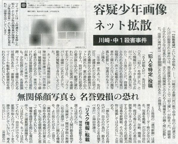 2015-03-11スタッフ注目記事