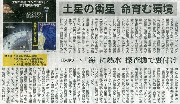 2015-03-12スタッフ注目記事