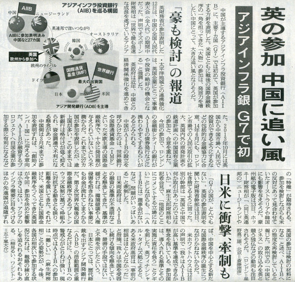 2015-03-14スタッフ注目記事
